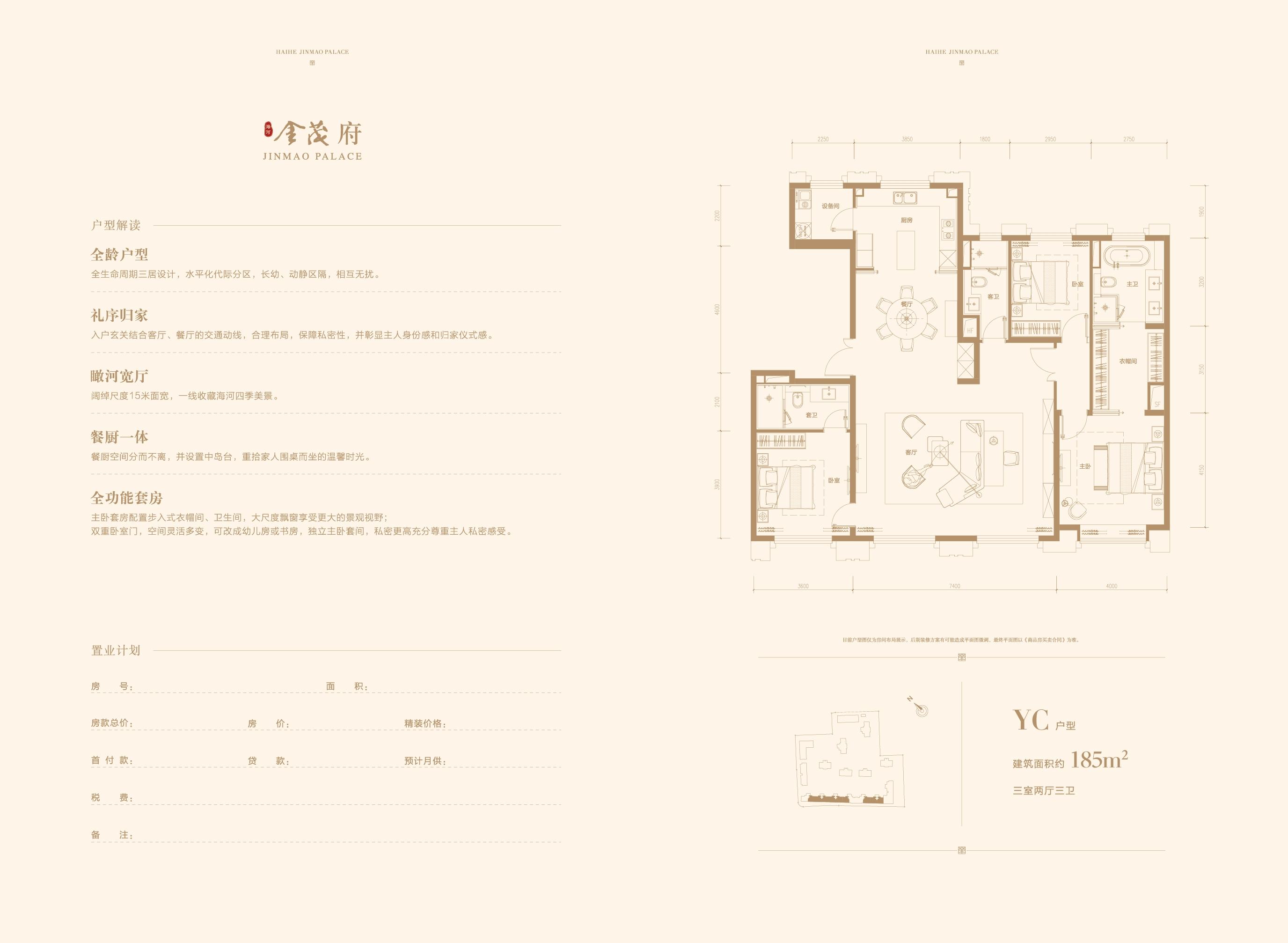 YC户型 洋房185平米三室两厅三位
