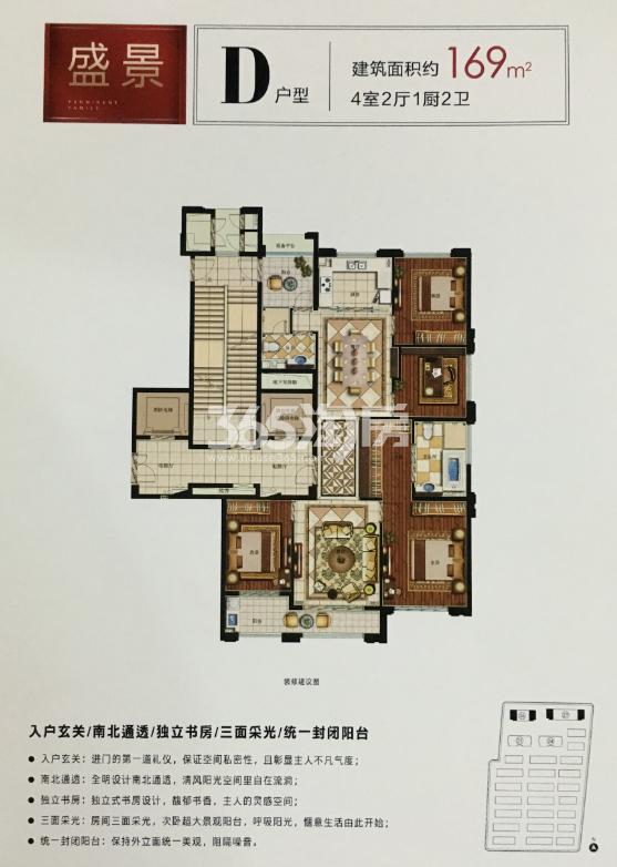 滨江春盛大江名筑D户型169方(26、27#)