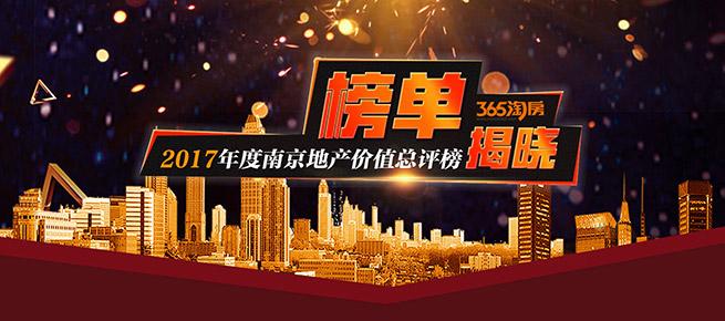 2017年度南京地产价值总评榜榜单揭晓
