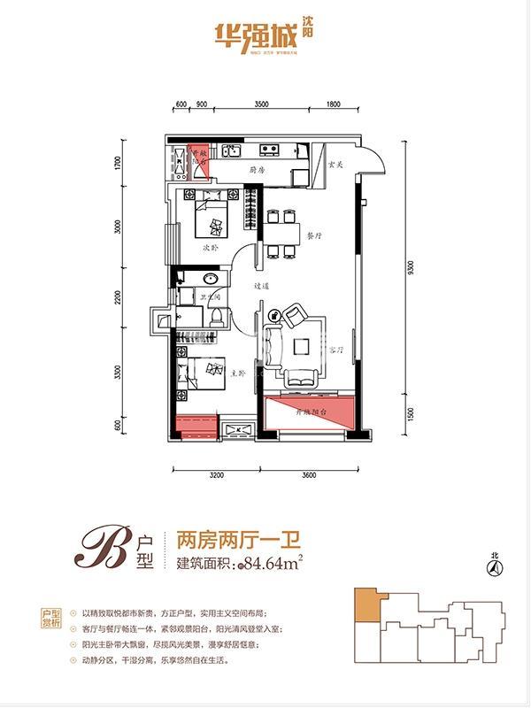 华强城B户型2室2厅1卫84.64㎡