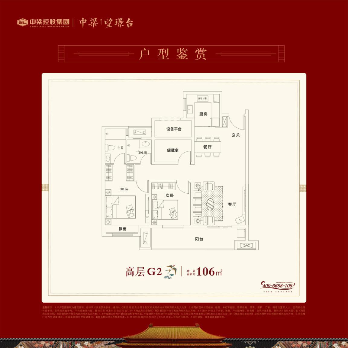 中梁·望璟台户型图