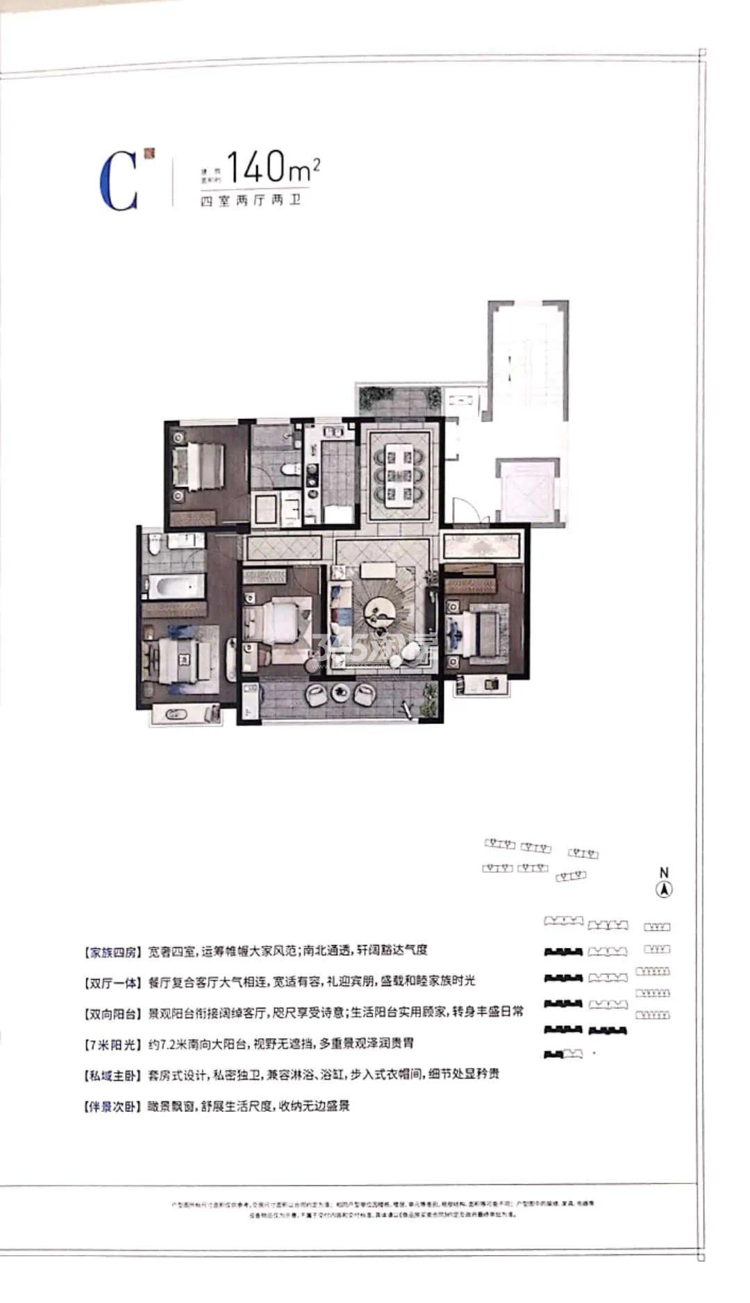 華宸院140㎡C户型图