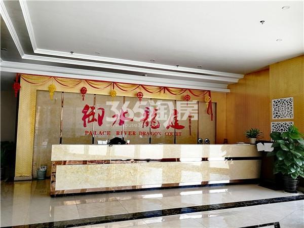 御水龙庭 售楼中心 201807
