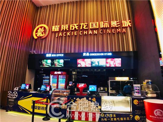 【2017/12合肥耀莱成龙国际影城(天鹅湖店)】
