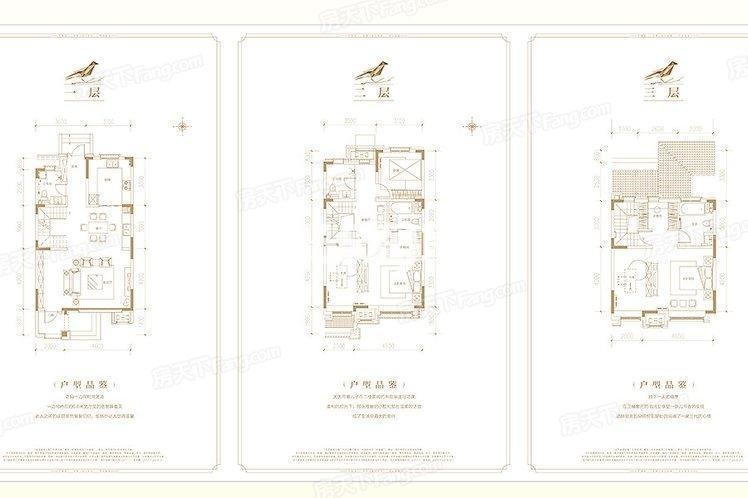 联排别墅194㎡户型