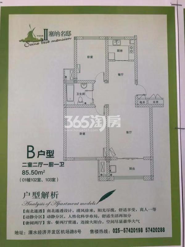 塞纳名邸85.5㎡户型图