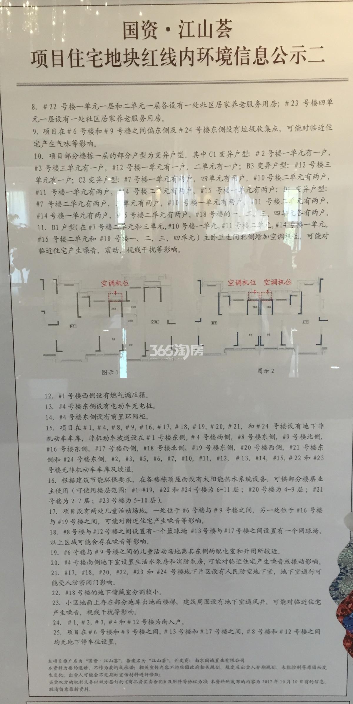 江山薈不利因素2