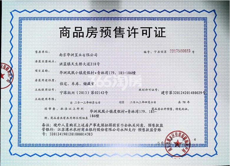 凤凰小镇青林湾销售许可证
