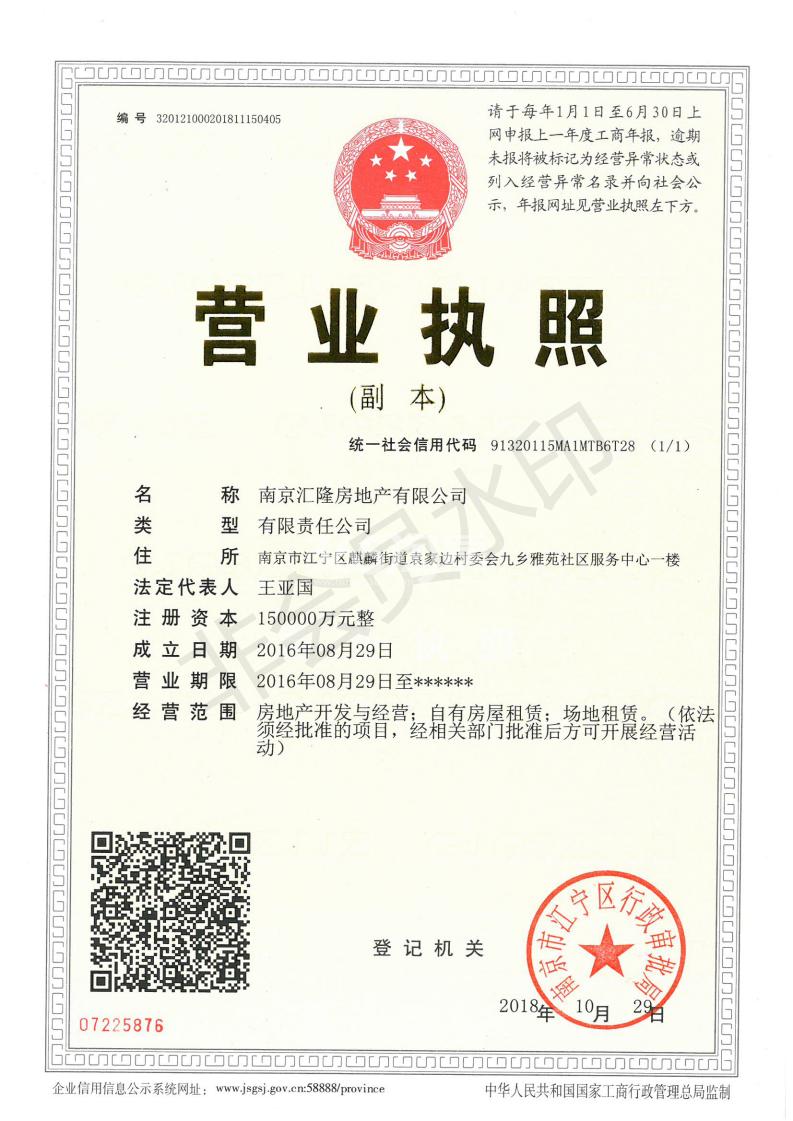 新保弘天宸销售证照