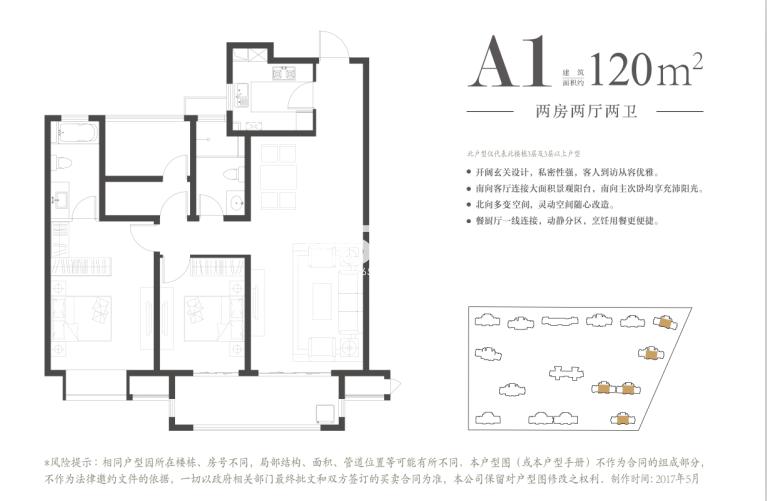 华润凯旋名邸A1户型两房两厅两卫120平