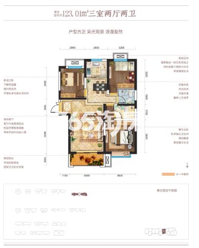 辰宇世纪城123.01㎡三室两厅两卫户型图