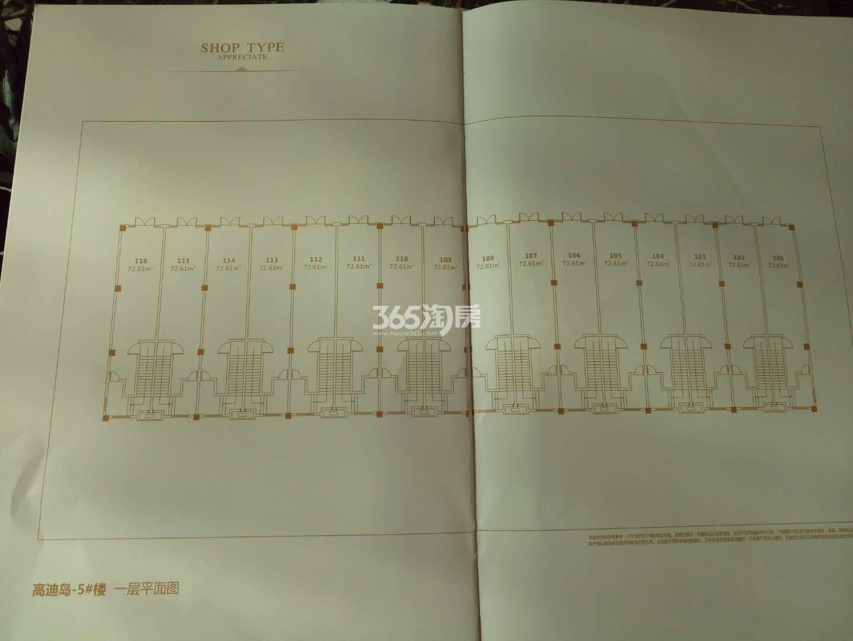 金科半岛壹号高迪岛沿街商铺一层平面图(10.20)