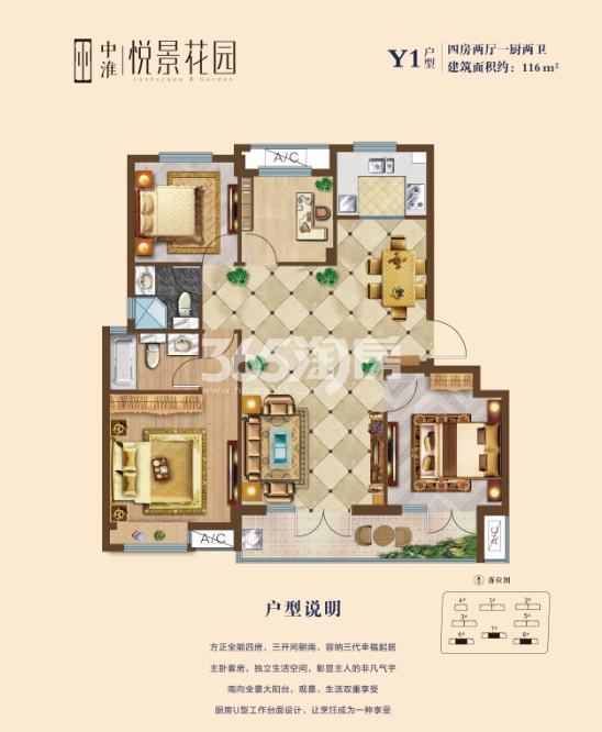 中淮·悦景花园 Y1 三室两厅一卫 116㎡