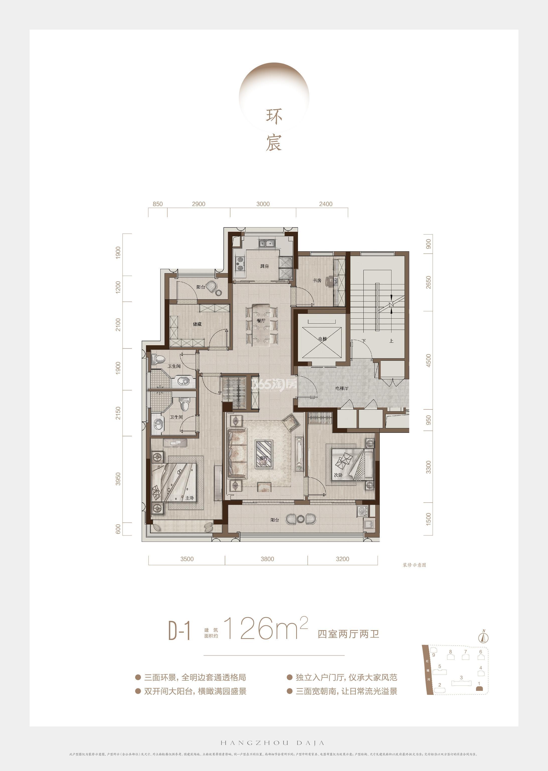 杭州大家高层1号楼D-1户型 约126㎡