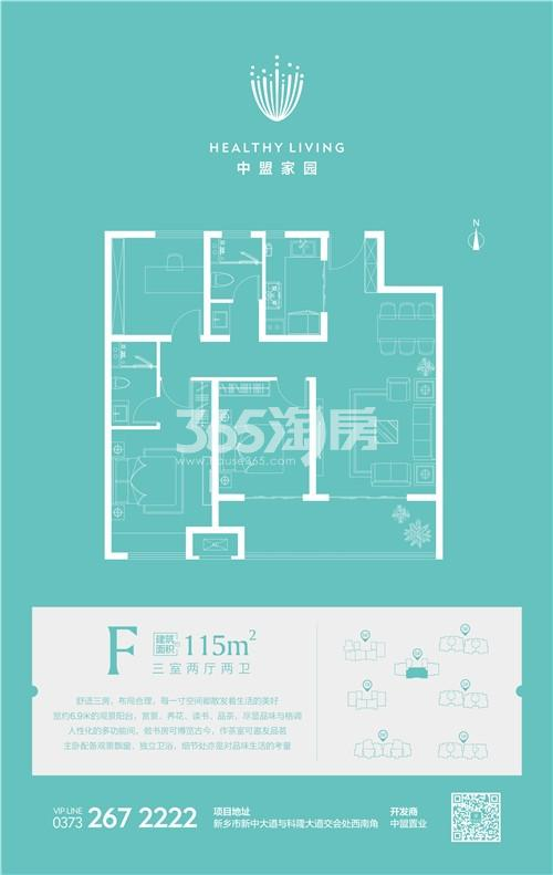 中盟家园三室两厅两卫115㎡户型图