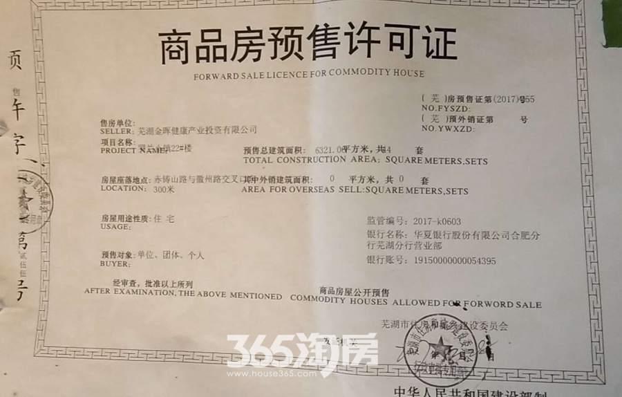 金晖罗兰小镇22#楼商品房预售许可证