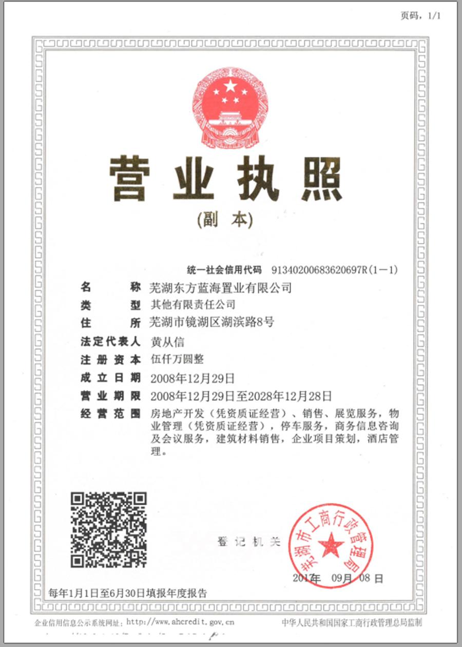 东方龙城龙街销售证照