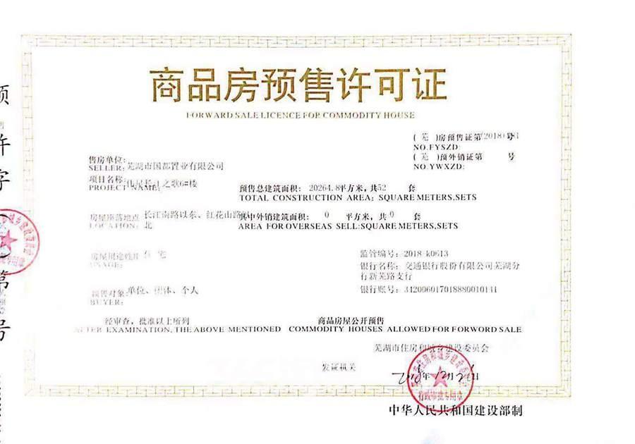 伟星长江之歌二期天誉销售证照