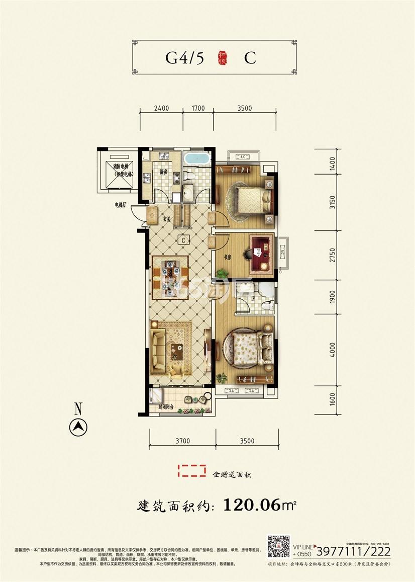 和顺沁园春 c户型 建筑面积120.06平方