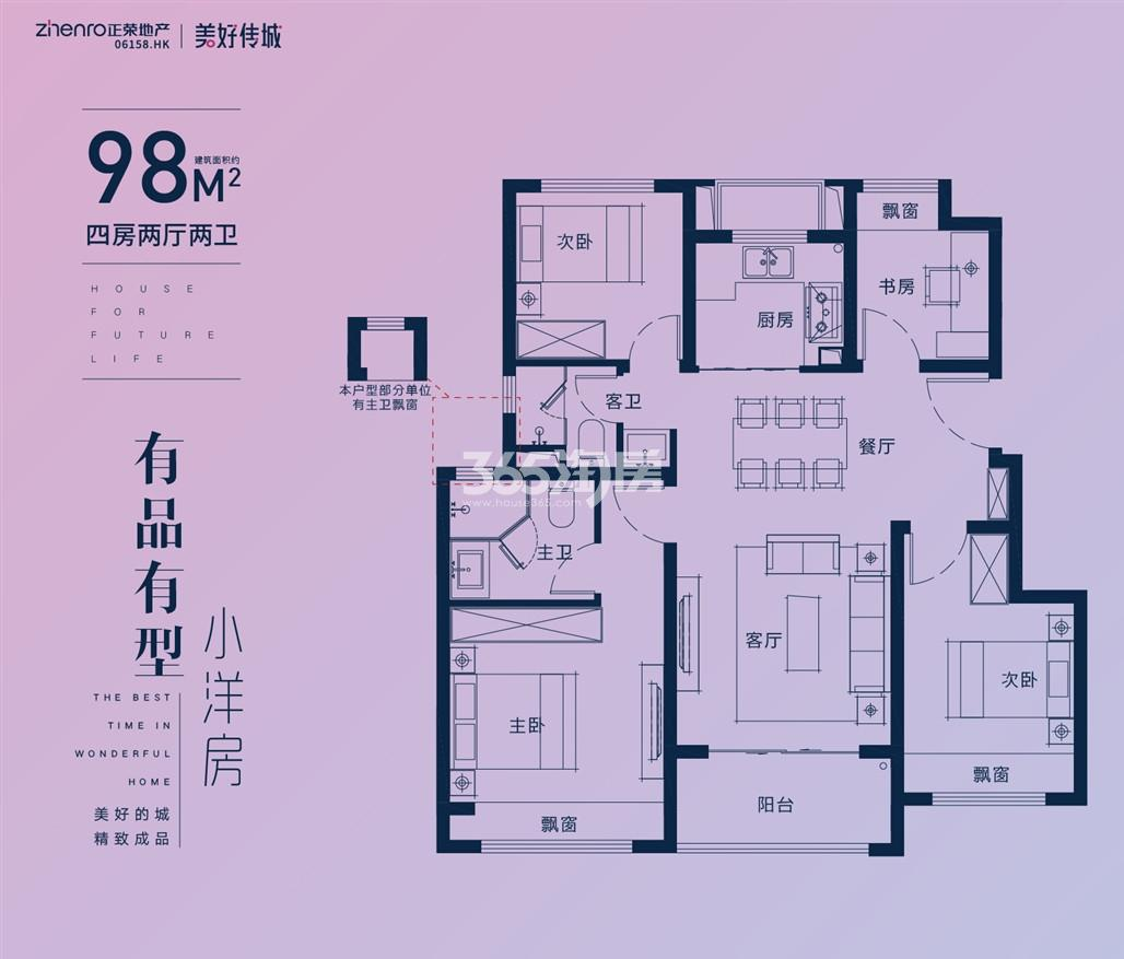悦东府98㎡户型