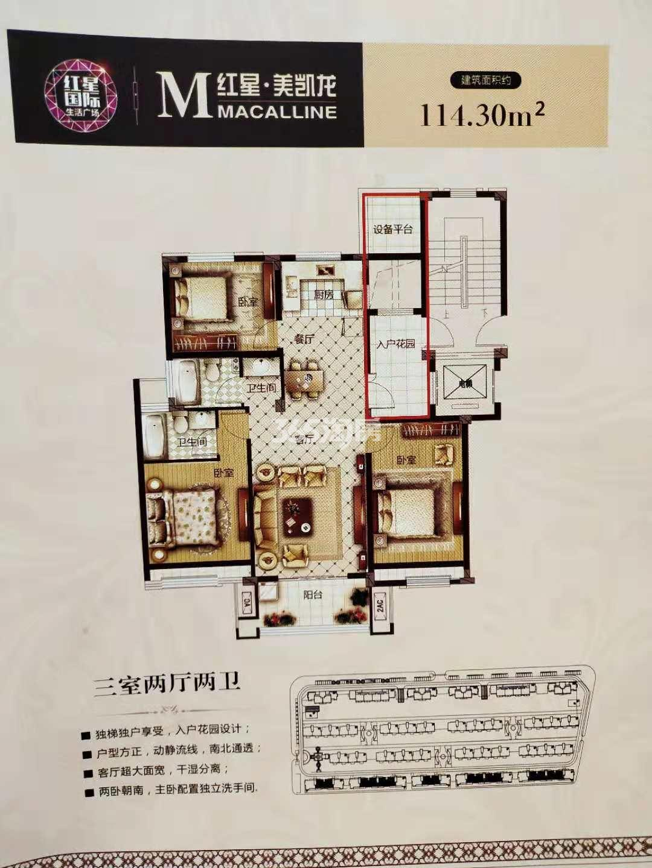 3室2厅2卫 114.3㎡