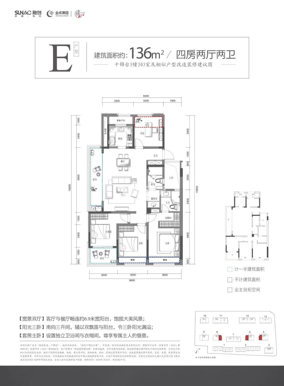 融创金成十锦台E户型136方(5、6#西边套、8#东边)