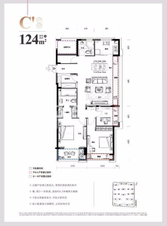 杭房城发御东方C'户型124方9#