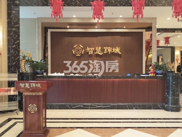 智慧锦城 营销中心 201805