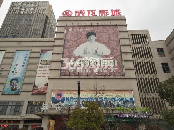 智慧锦城 成龙影城 201805
