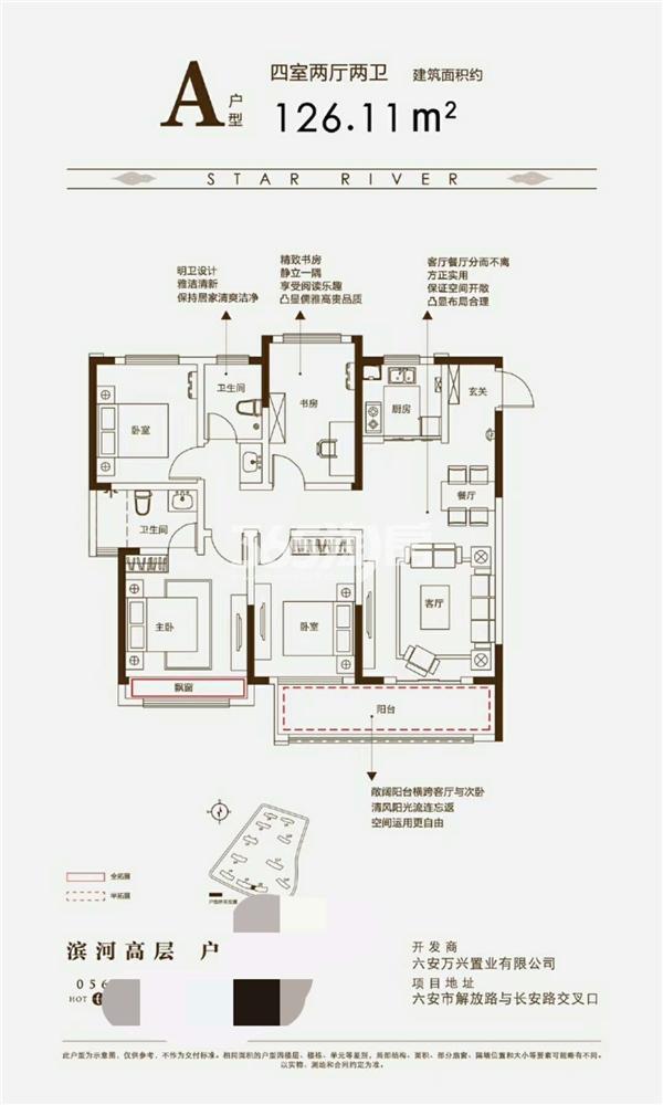明月港湾·雅苑9#A户型图(126.11)