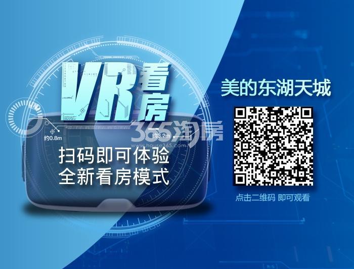 美的东湖天城VR看房封面