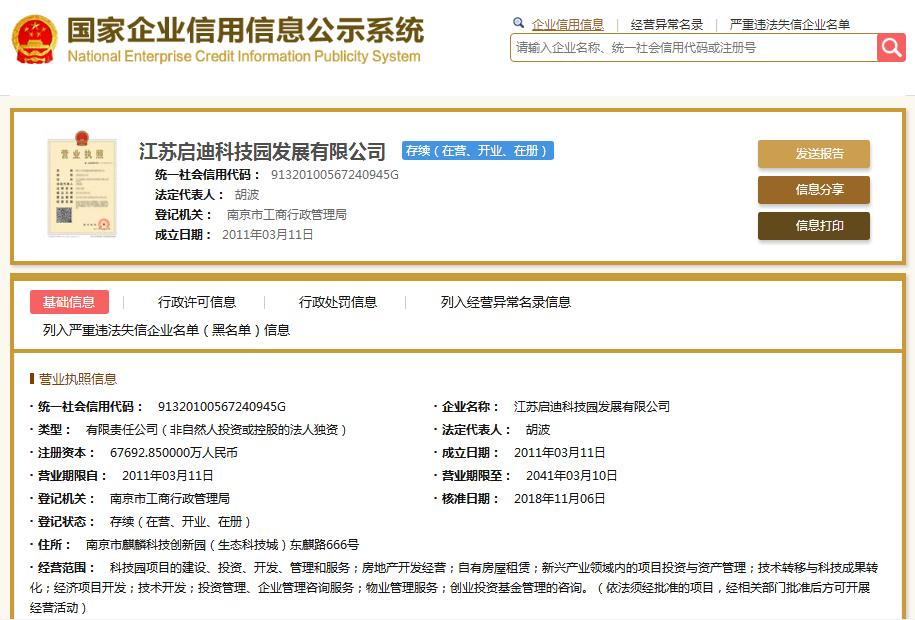 启迪科技城(南京)销售证照