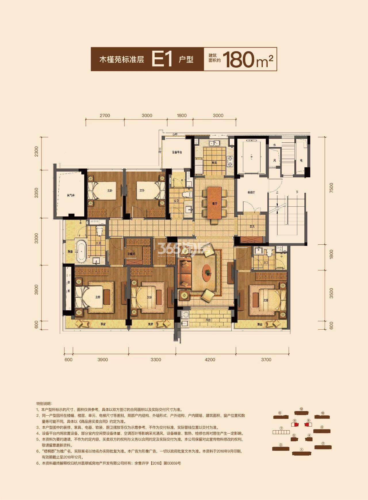 梧桐郡三期8、9号楼E1户型180方户型图