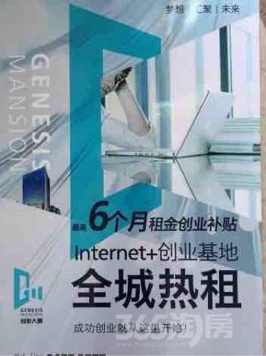 颐高中心155平米整租精装可注册公司