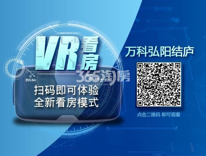 万科弘阳结庐VR看房