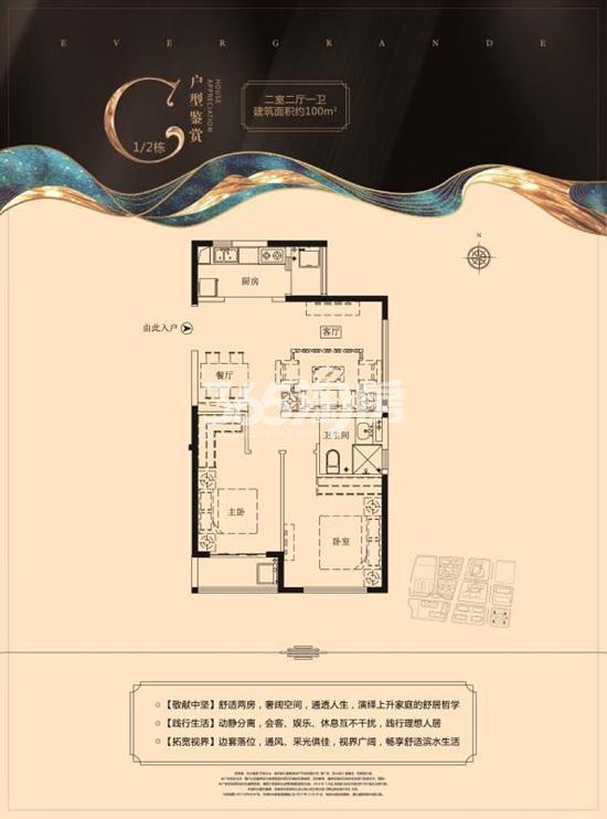 恒大滨江100㎡2室2厅1卫户型图
