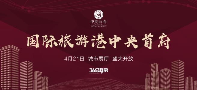 国际旅游港中央首府 4月21日 城市展厅盛大开放