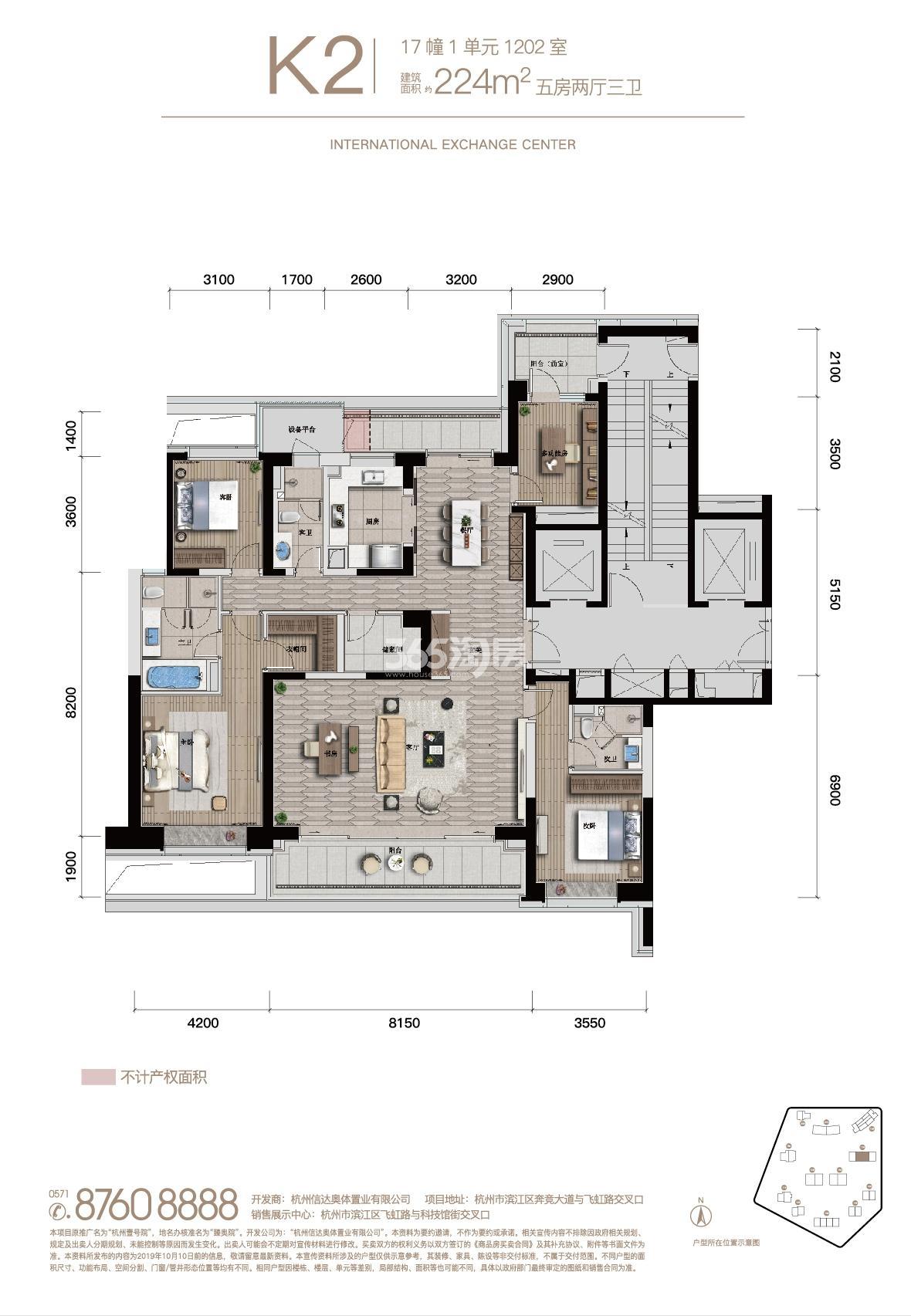 信达中心|杭州壹号院17号楼中间套K2户型 约224㎡
