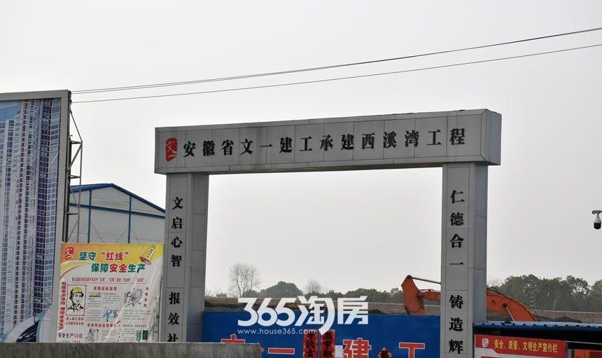 文一西溪湾工程进度实景(2017.02)