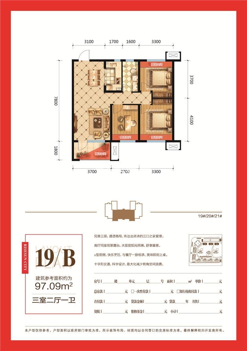荣盛城19/B户型