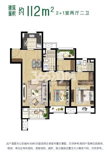 【七期】2+1室两厅二卫112㎡