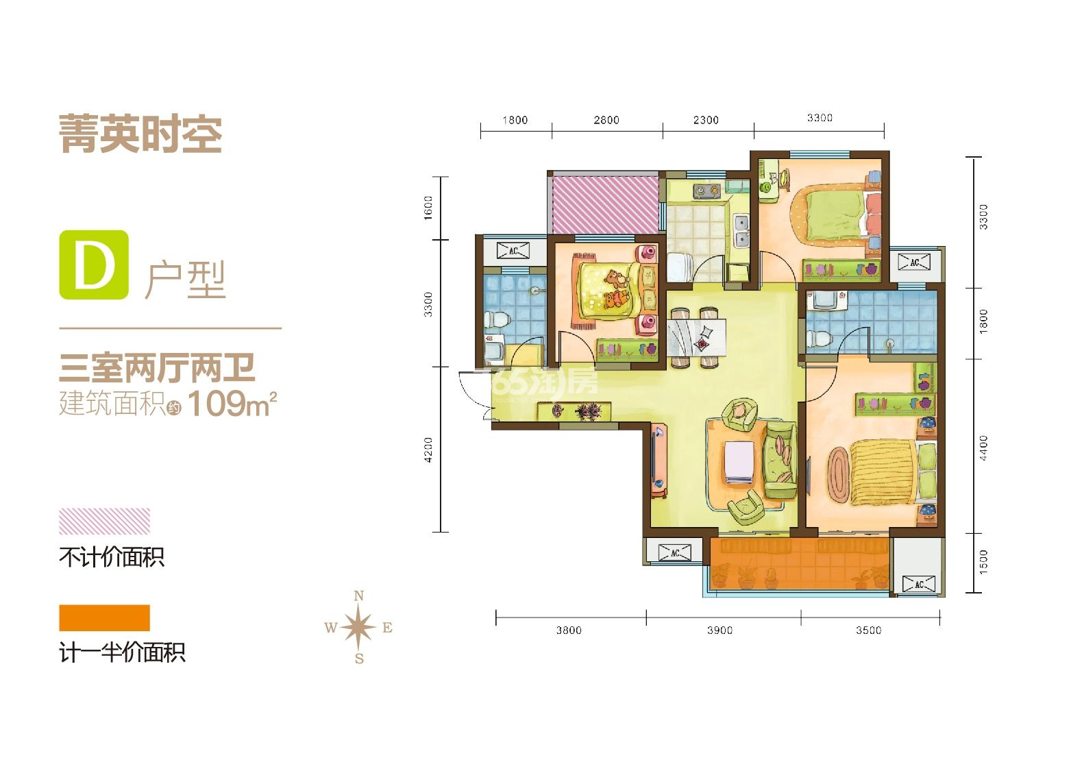 御锦城D户型三室两厅两卫109㎡户型图