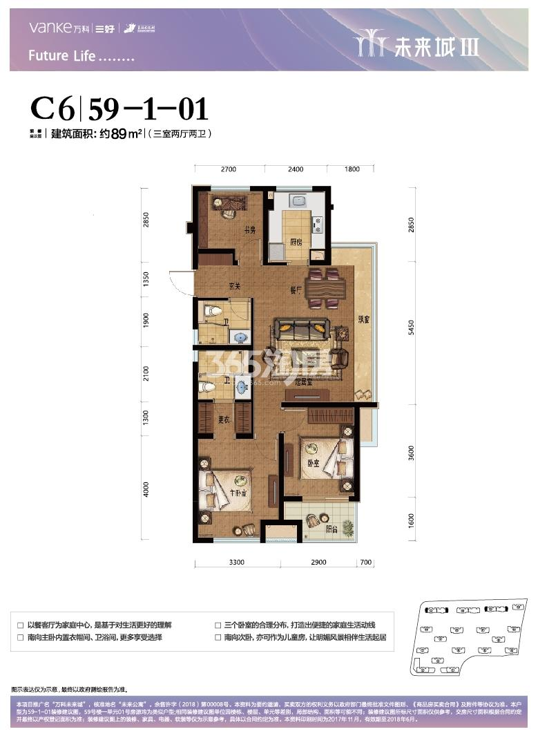 万科未来城梦溪里57、59号楼边套C6户型 约89㎡
