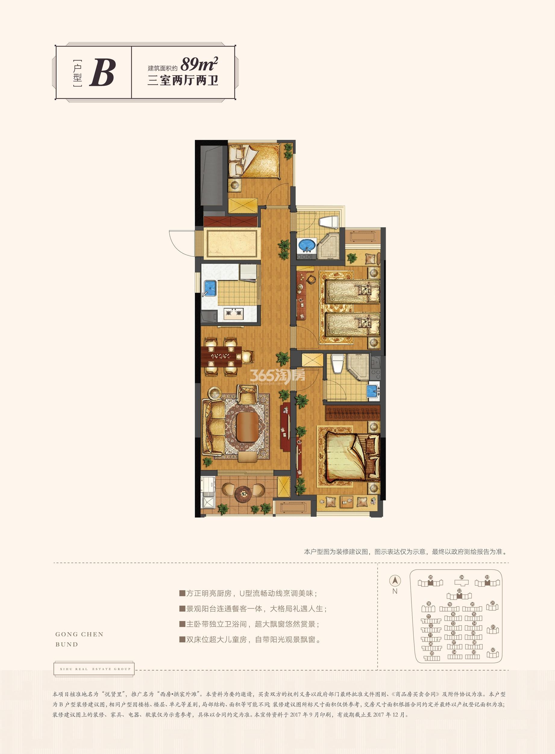 西房拱宸外滩22、23、25号楼中间套B户型 89㎡