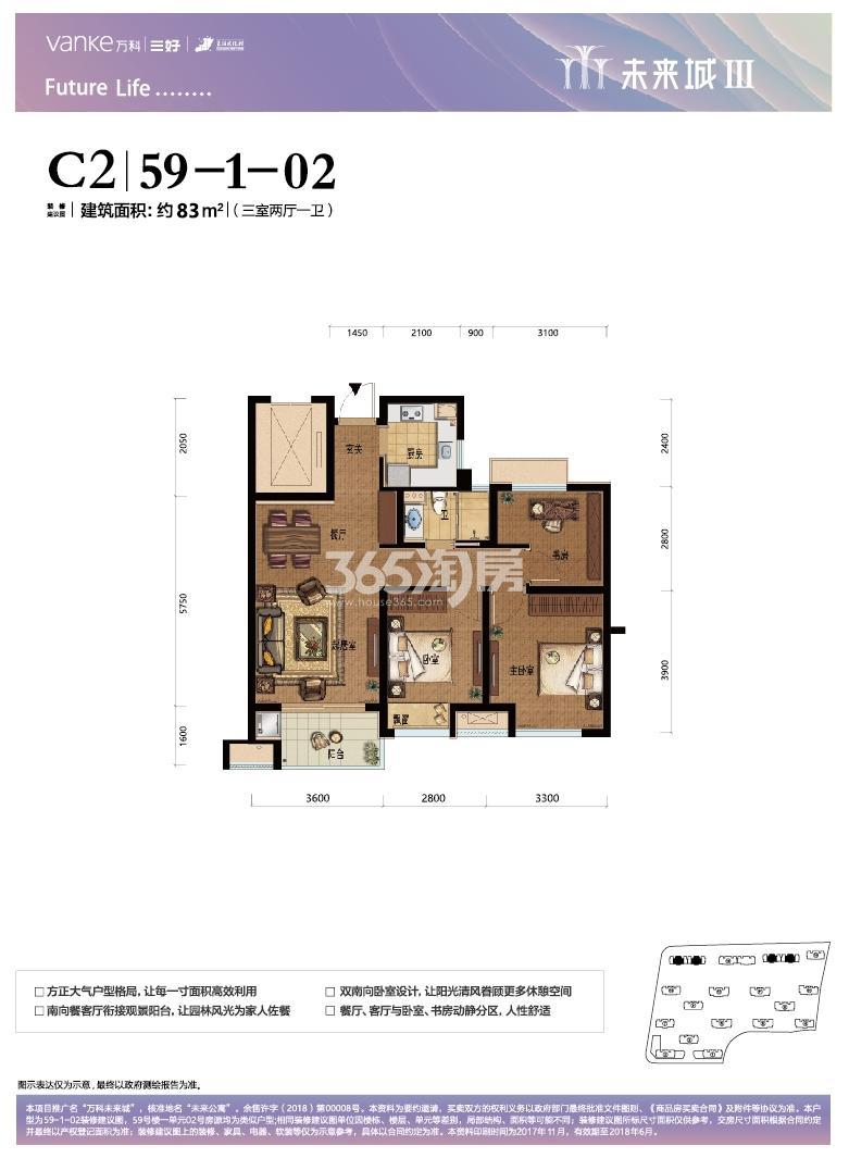 万科未来城梦溪里57、59号楼中间套C5户型 约89㎡