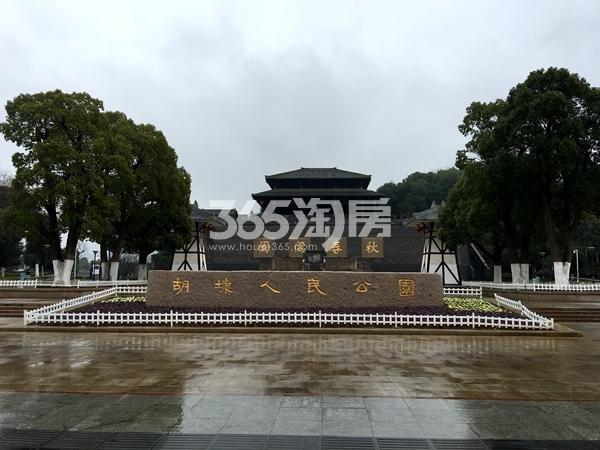 新力帝泊湾周边配套——胡埭人民公园