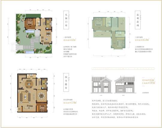 西安院子项目E户型图