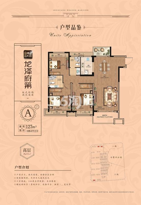 曙光龙泽府第高层127平米户型
