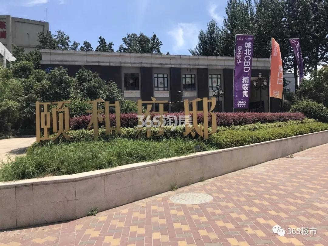 中电颐和府邸项目售楼处实景图(7.25)