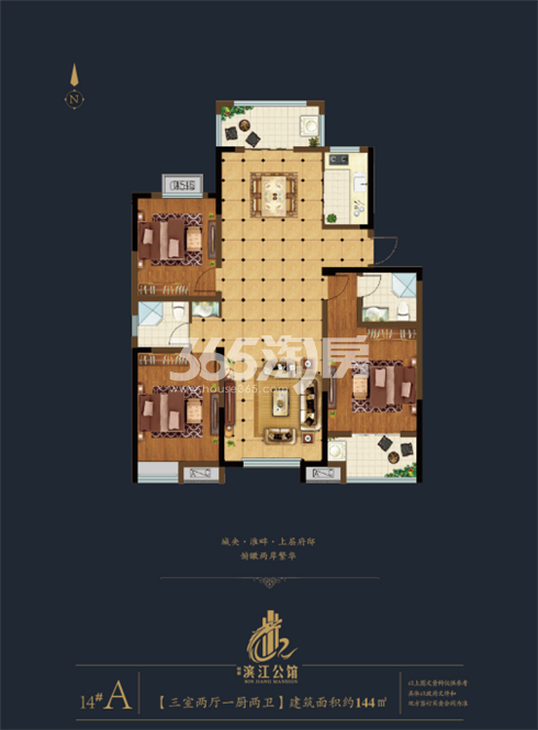瑞泰·滨江公馆 三室两厅两卫 144㎡